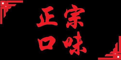 Diwei-website_authenticity-01