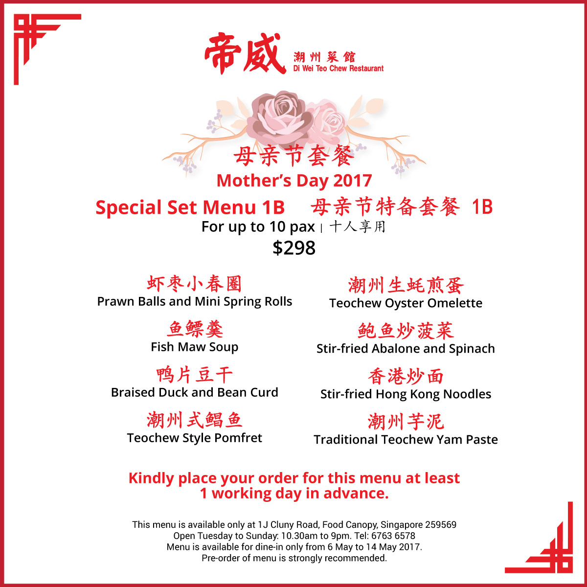 Set Menu 1B ($298) @ Food Canopy  sc 1 st  Di Wei u2013 Teo Chew Restaurant & Motheru0027s Day 2017 u2013 Di Wei